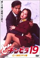 Do Chinpira 19 (DVD) (日本版)