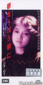 唇をうばう前に (3'CD) (初回限定版) (平裝版)