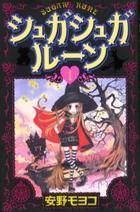 Fujoshi Deka (DVD) (Japan Version)