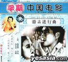 You Ji Jin Xing Qu (VCD) (China Version)