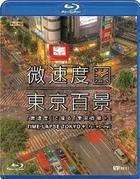 """Synforest Blu-ray """"Bisokudo"""" de Toru """"Tokyo Hyakkei"""" +Time-Lapse Tokyo+Full HD/24p (Blu-ray) (English Subtitled) (Japan Version)"""