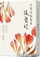 Ye Xu Ni Gai Kan Kan Zhang Ai Ling : Kan Ta Nei Xin Qiang Da , Kan Ta Wen Zi Cang Liang , Kan Ta Dui Ai Zhi Zhu
