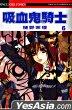 吸血鬼騎士 (Vol.6)