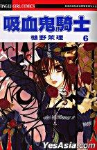 Vampire Knight (Vol.6)