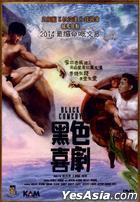 黑色喜劇 (2014) (DVD) (香港版)