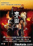 长平大战之麦田 (DVD) (台湾版)