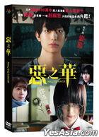 惡之華 (2019) (DVD) (台灣版)