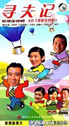 Xun Fu Ji (AKA: Wo Ai Fu Rong Jie) (H-DVD) (End) (China Version)