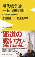 gendai sensouron chiyou chiyougensen kore ga 21 seiki wanibutsukusu purasu shinshiyo 298 PLUS