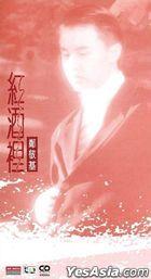 Hong Jiu Li (3'CD)