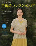 Spring / Summer Hand Knitting Collection for Woman 27