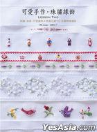 Ke Ai Shou Zuo . Zhu Xiu Yuan ShiLesson Two : Ci Xiu x Chuan Zhu x Ke Ai Tu An & Mei Li Hua Yang112  Quan Tu Jie Ai Cang Ban