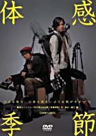 体感季节 (DVD) (日本版)