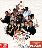 Channel 3 Soundtrack : Volume 3 (Thailand Version)