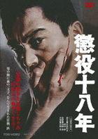 Choeki 18 Nen (DVD)(Japan Version)