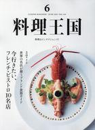 Cuisine Kingdom 19441-06 2021