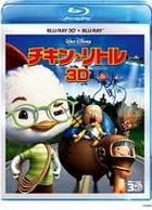 Chicken Little 3D Set (3D Blu-ray + 2D Blu-ray) (Japan Version)