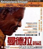 Mandela: Long Walk To Freedom (2013) (VCD) (Hong Kong Version)