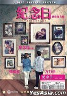 Anniversary (2015) (DVD) (2-Disc Special Edition) (Hong Kong Version)