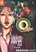 Q Ban Te Gong 17 -  You Ling Zhi Xian