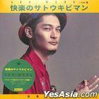 Kuai Le De Gan Zhe Ren (7' Vinyl LP)