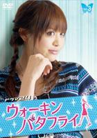 Walkin' Butterfly (DVD) (Vol.3) (日本版)