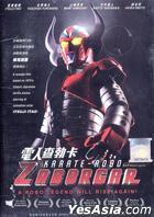 電子查勃卡 (2011) (DVD) (馬來西亞版)