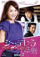 The Queen of SOP (DVD) (Set 2) (Japan Version)