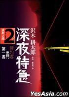 Shen Ye Te Ji  Di Er Ban Che : Bo Si Zhi Feng