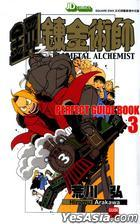 Fullmetal Alchemist (Perfect Guide Book) (Vol.3)