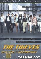 The Thieves (2012) (DVD) (Thailand Version)