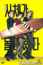 Over My Dead Body (DVD) (First Press Limited Edition) (Korea Version)