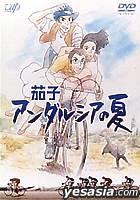 Nasu: Summer in Andalusia (Nasu: Andarushia no natsu) (Japan Version)