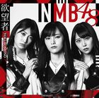 Yokubomono [Type A]  (SINGLE+DVD) (Japan Version)