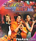 金曲迴響姊妹情演唱會 Karaoke (2VCD)