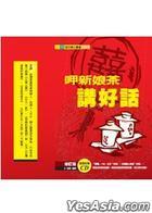 Xia Xin Niang Cha Jiang Hao Hua ( Xiu Ding Ban )( FuCD)
