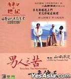 A Century Of Japanese Cinema - Tora-San, The Matchmaker  (Hong Kong Version)