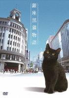 Ginza Cat (DVD) (Complete Set) (Japan Version)