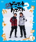 Ono Shimono no Dokodemo Quest 2 Vol.1  (Blu-ray) (Japan Version)