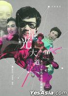 Avenue of Stars - Hong Kong Cinema of the Fifties & Sixties