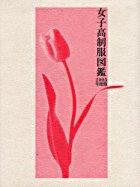 jiyoshikou seifuku zukan 2005