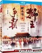 Once Upon A Time In China III (1993)(Blu-ray) (Hong Kong Version)
