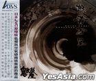ZA Ondekoza - Nu Tao Wan Li (ADMS)