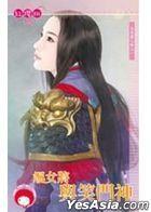 Hong Ying Tao 770 -  Nu Er Guo Qi La Zhi Yi : Sa Nu Jiang Yu Xiao Men Shen