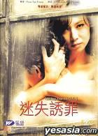 迷失诱罪 (2000) (DVD) (香港版)