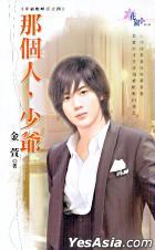 Hua Yuan Xi Lie 842 -  Na Ge Ren , Shao Ye