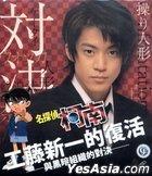 Detective Conan Live Action 2 (VCD) (Hong Kong Version)