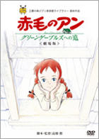 Akage no Anne (Anne of Green Gables) - Theatrical Edition: Green Gables e no Michi (DVD) (Japan Version)