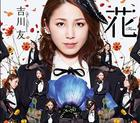 Hana (Normal Edition)(Japan Version)