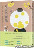 Gu Shi Xu Yuan Ji : Ni Xu Yi Ge Yuan , Wo Yong Yi Ge Zhen Shi Ren Sheng Gu Shi Hui Da Ni